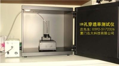 IR孔穿透率测试仪及配套仪器设备