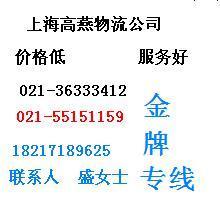 上海到厦门物流公司上海到厦门物流