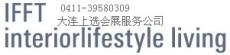 日本東京家具展覽會IFFT/ILL