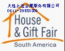 巴西圣保羅國際家庭用品及禮品博覽會