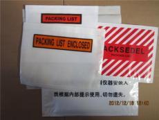 苏州背胶袋/苏州背胶塑料袋/苏州装箱单袋