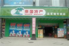 加盟南国食品连锁店 招商 要赚钱加盟南国