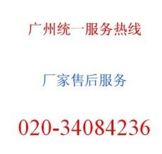 广州统帅电视服务公司 专业维修电话