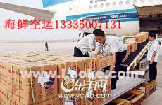 青島機場海鮮空運價格