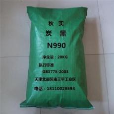 供應橡膠炭黑 碳黑 N990