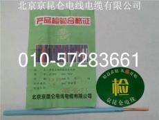 北京電線品牌-京昆侖電線國標電線