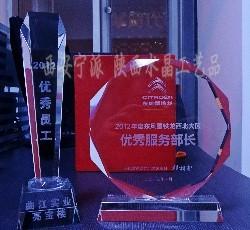 西安表彰水晶奖杯 奖牌金杯牌刻字印字