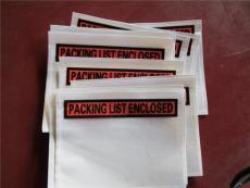 背胶塑料袋厂家.背胶塑料袋价格.背胶塑料袋