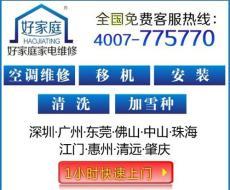 东莞南城空调加雪种-最新9折优惠
