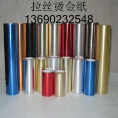 各色拉丝烫金纸厂家供应广州 东莞 深圳