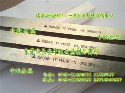 瑞典白钢刀车刀.产品展示