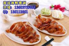 北京烤鴨培訓烤鴨技術培訓轉爐烤鴨加盟