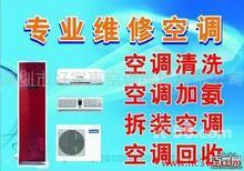 上海松江区新桥专业空调不制冷热维修移机