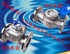不銹鋼水表 304 316材質 螺紋法蘭接口
