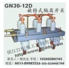 GN30隔离开关 旋转隔离开关
