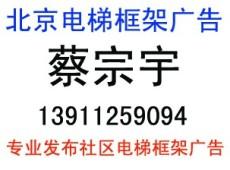 北京电梯框架广告代理公司投放价格咨询电话