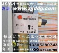 JSY-1电控锁