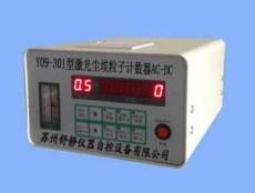 Y09-301 AC-DC 尘埃粒子计数器苏州舒静