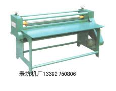 紙箱紙板瓦楞表坑機-裱坑機廠家-瓦楞過膠機