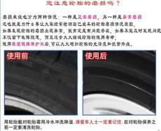 轮胎蜡 镀膜液