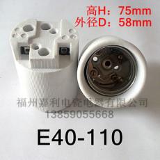 E40陶瓷燈頭廠家 燈頭價格 燈頭圖片