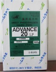 日本村上AD20感光膠