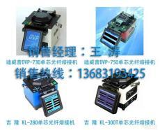 媲美进口机吉熔光纤熔接机性能价格优势明显