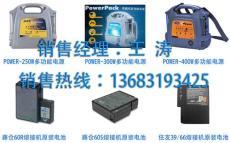 手提式多功能电源 原厂熔接机原装锂电池
