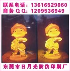3D全息图 800电码查询标签 不干胶烫印标签
