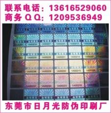 激光镭射标签打流水号 激光标志 激光防伪标