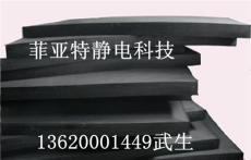 防静电EVA包装棉