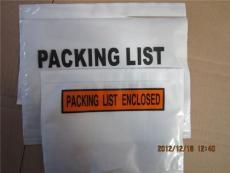 背胶袋/上海塑料信封袋/上海背胶塑料信封袋