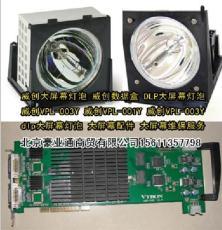 威创大屏幕机芯VCL-X光机光学引擎维修