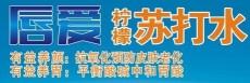香港GTT唇爱柠檬苏打水