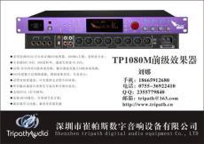 M系列TP1080M前级效果器带DTS5.1信号解码