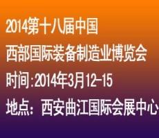 2014第十八屆中國西部國際裝備制造業博覽會