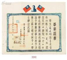老證書回收 文革郵票回收 民國舊書回收