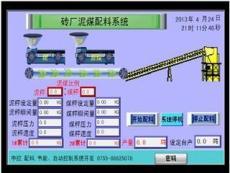 DCS-32磚廠自動配料系統