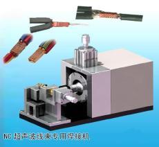 金屬線束焊接機