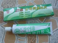 2118全透明塑料胶/粘合剂 耐水酸碱