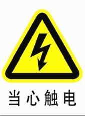 定做發電廠不銹鋼標志牌直銷配電室警示牌