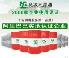 蘇州玖城液壓導軌油系列