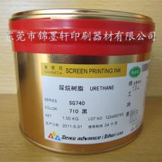 四会厂家直接购买精工油墨SG740