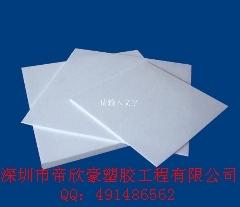 PTFE板深圳哪里有卖 采购首选帝欣豪