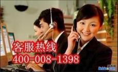 芜湖荣事达洗衣机售后服务电话 特约维修