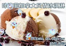 咔澳菲冰淇淋店 冷饮店连锁加盟