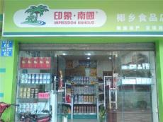 海南特产水果 做生意赚钱加盟海南特产 招商