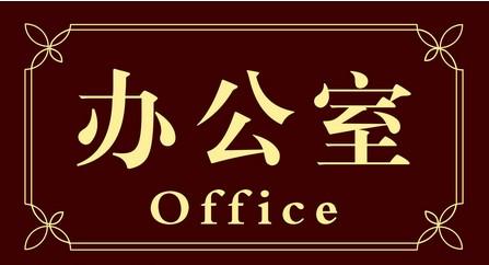 公司标识牌制作办公室门牌科室牌供应图片