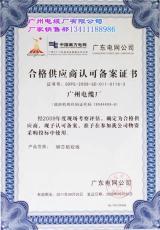 廣州電纜廠8.7-35KV交聯電纜