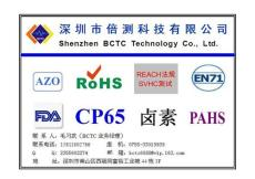 供应毛绒玩具EN-71 AZO偶氮测试价格